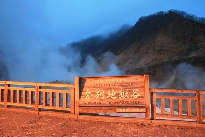 登別温泉の源泉がわきだす地獄谷にて(北海道 登別市).JPG