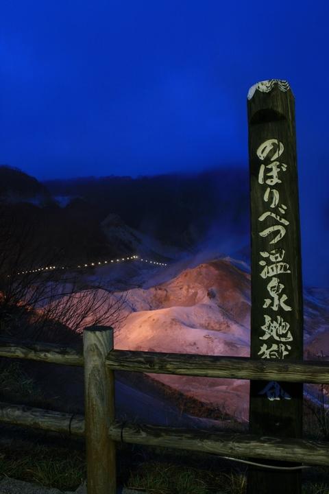 湯けむりが立ち込める、登別温泉の地獄谷にて(北海道 登別市).JPG
